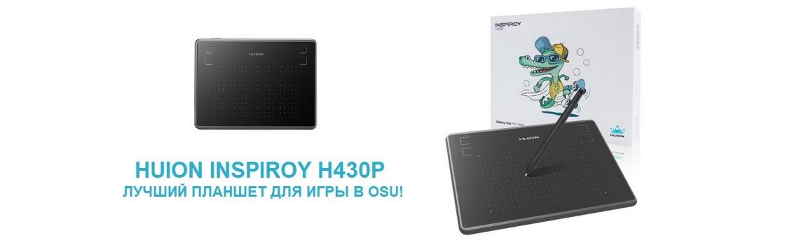 Обзор графического планшета Huion INSPIROY H430P